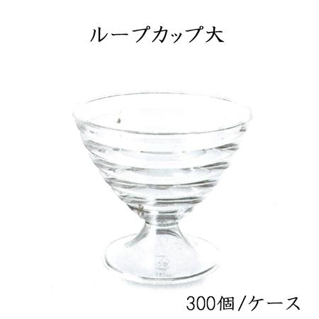 デザート ループカップ 大 (300個/ケース)