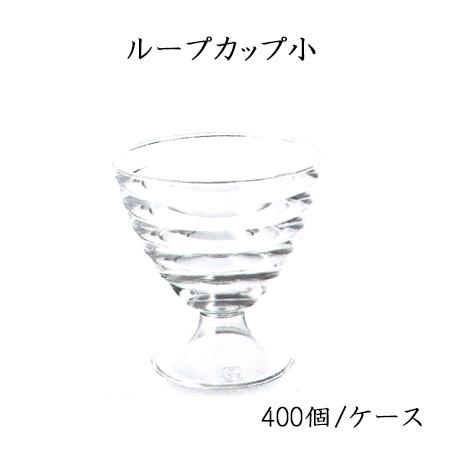 デザート ループカップ 小 (400個/ケース)