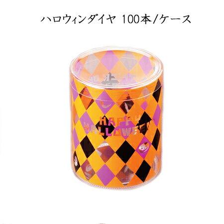 ハロウィンダイヤ (100本/ケース)