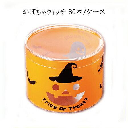 かぼちゃウィッチ (80本/ケース)