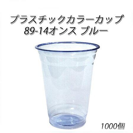 使い捨てカップ プラスチックカラーカップ 89-14オンス ブルー(1000個/ケース)