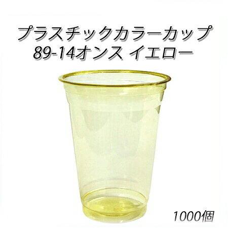 プラスチックカラーカップ 89-14オンス イエロー(1000個/ケース)