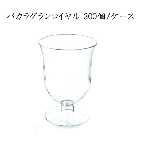 バカラグランロイヤル (300個/ケース)【使い捨て プラスチックグラス パーティー インスタ映え SNS イベント】