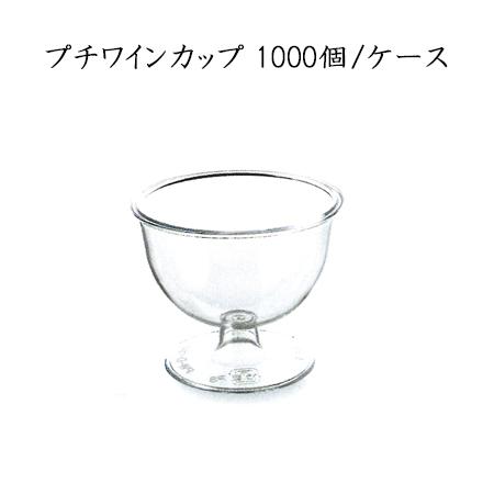 使い捨て プラスチックグラス パーティー インスタ映え SNS イベント プチワインカップ (1000個/ケース)【使い捨て プラスチックグラス パーティー インスタ映え SNS イベント】