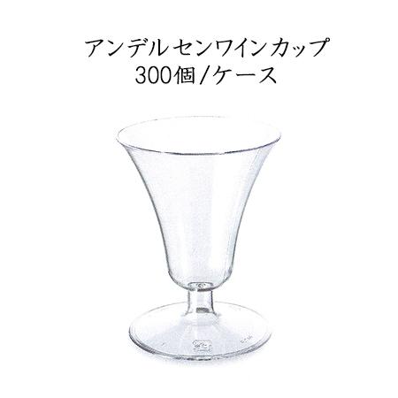 アンデルセンワインカップ (300個/ケース)【使い捨て プラスチックグラス パーティー インスタ映え SNS イベント】