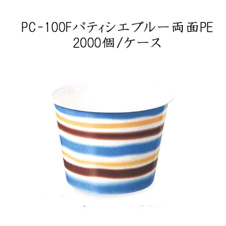 PC-100F PC-100F パティシエブルー 両面PE 両面PE (2000個/ケース) 送料無料 送料無料, LTD online:96eea6b9 --- sunward.msk.ru