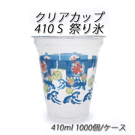 410s 祭り氷 410ml (1000個/ケース)氷カップ/柄入りカップ/フローズン/シャーベット/カップ/かき氷/使い捨て/業務用/送料無料