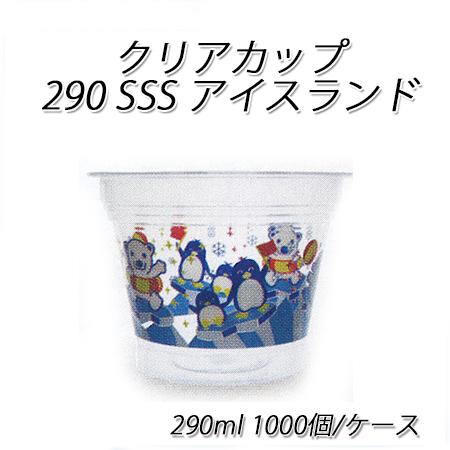 290sss アイスランド 290ml (1000個/ケース)氷カップ/柄入りカップ/フローズン/シャーベット/カップ/かき氷/使い捨て/業務用/送料無料