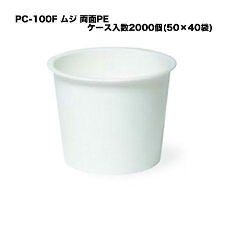 PC-100F 無地 両面PE (2000個/ケース) 送料無料