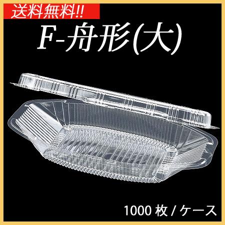 F-舟形(大) (1000枚/ケース)【送料無料】