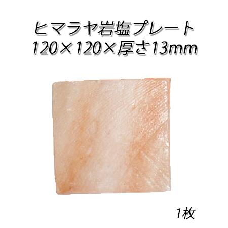 ヒマラヤ 岩塩 プレート120x120x厚さ13mm (1個)