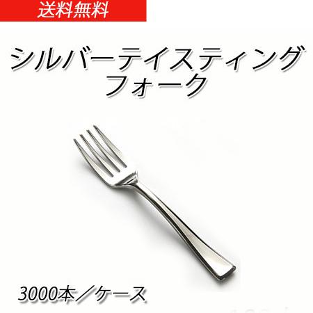 SABERT シルバーテイスティングフォーク 10cm (3000本/ケース)