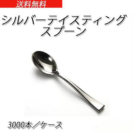 SABERT シルバーテイスティングスプーン 10cm (3000本/ケース)