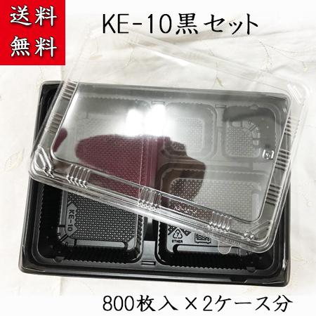 KE-10黒OPS蓋セット (800枚/ケース×2ケース分) 格安弁当 使い捨て 弁当箱 業務用 定番 送料無料