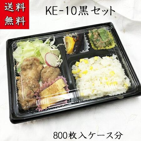 KE-10黒OPS蓋セット (800枚/ケース) 格安弁当 使い捨て 弁当箱 業務用 定番 送料無料
