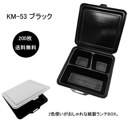 紙製ランチボックス KM-53 ブラック (200枚/ケース)使い捨て 紙製 ランチボックス デリバリー 配達 アウトドア イベント 電子レンジ対応 耐油 テイクアウト エコ