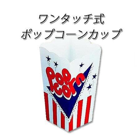 ワンタッチ式ポップコーンカップ(600枚入り/ケース)