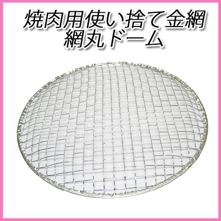 焼肉用使い捨て金網 網丸ドーム (400枚)