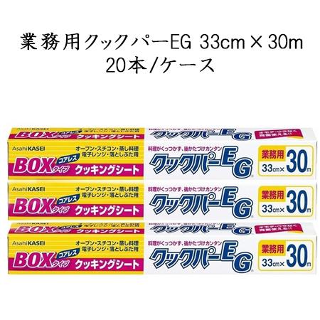 旭化成 業務用 クックパー EG 33cm×30m (20本/ケース)