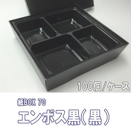 【メーカー直送】紙BOX 70 エンボス黒(黒)トレー付 100個/ケース