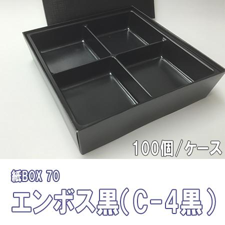 紙BOX 70 エンボス黒(C-4黒)トレー付 100個/ケース
