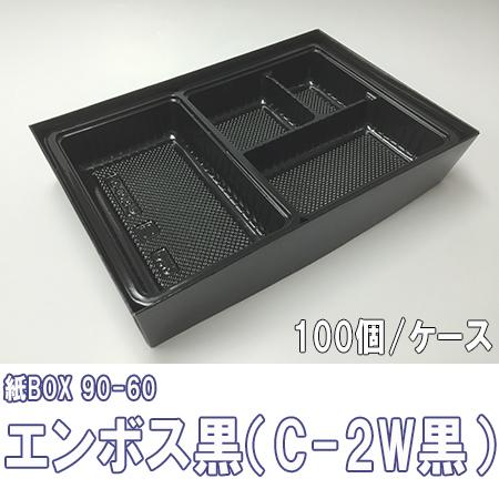 【メーカー直送】紙BOX 90-60 エンボス黒(C-2W黒)トレー付 100個/ケース