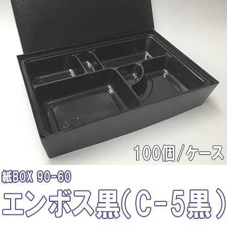 紙BOX 100個/ケース 90-60 90-60 エンボス黒(C-5黒)トレー付 紙BOX 100個/ケース, 楽器天国Plus:4eadcbd1 --- sunward.msk.ru