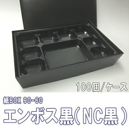 【メーカー直送】紙BOX 90-60 エンボス黒(NC黒)トレー付 100個/ケース
