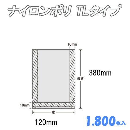 ナイロンポリ TLタイプ 12-38 (1,800枚)