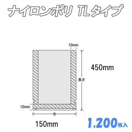 ナイロンポリ TLタイプ 15-45 (1,200枚)
