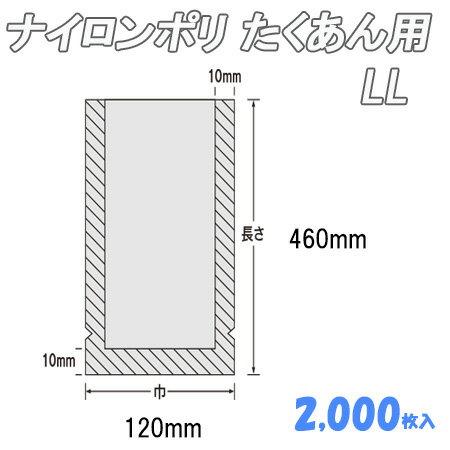 ナイロンポリ たくあん用 LL (2,000枚)