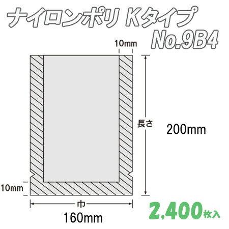 ナイロンポリ Kタイプ 9B4 (2,400枚)