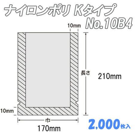 ナイロンポリ Kタイプ 10B4 (2,000枚)