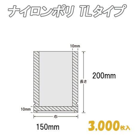 ナイロンポリ TLタイプ 15-20 (3,000枚)