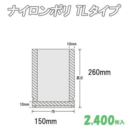 ナイロンポリ TLタイプ 15-26 (2,400枚)