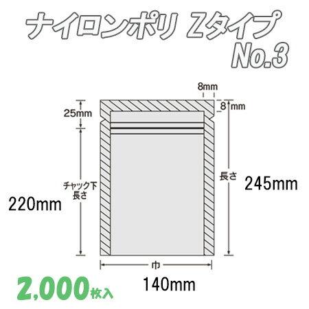 ナイロンポリ Zタイプ 3 (2,000枚)