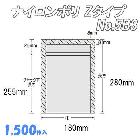 ナイロンポリ Zタイプ 5B3 (1,500枚)
