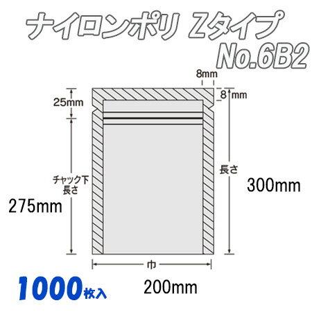 ナイロンポリ Zタイプ 6B2 (1,000枚)