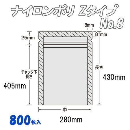 業務用 送料無料 ラミネート ナイロンポリ 8 800枚 Zタイプ 日本最大級の品揃え 公式サイト