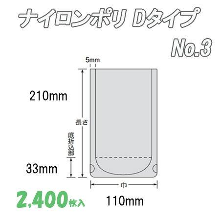 ナイロンポリ Dタイプ 3 (2,400枚)