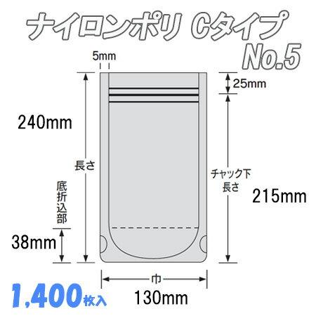 ナイロンポリ Cタイプ 5 (1,400枚)