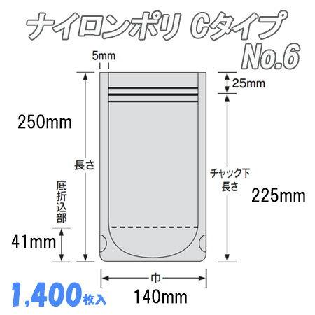 ナイロンポリ Cタイプ 6 (1,400枚)