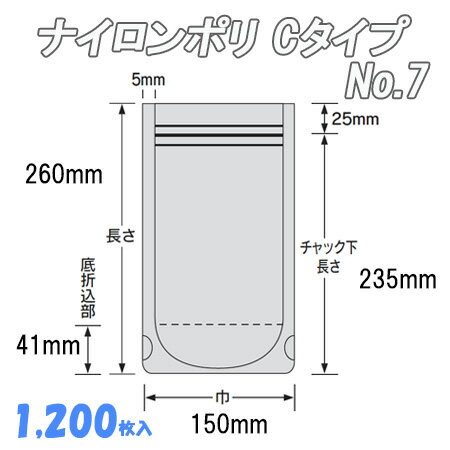 ナイロンポリ Cタイプ 7 (1,200枚)