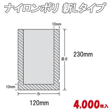 業務用 送料無料 ラミネート ナイロンポリ 新Lタイプ 12-23 特価品コーナー☆ 2A 推奨 000枚 4