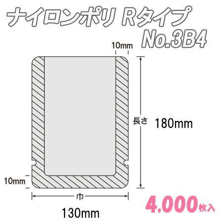 ナイロンポリ Rタイプ 3B4 (4,000枚)