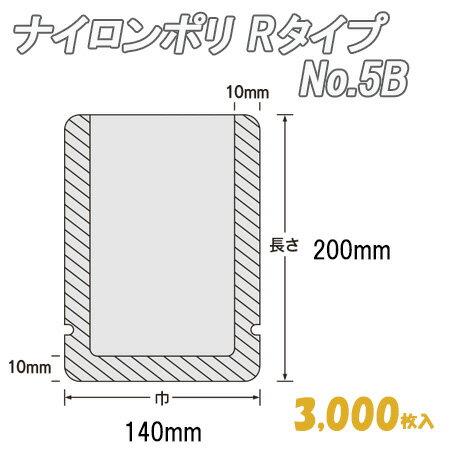 ナイロンポリ Rタイプ 5B (3,000枚)