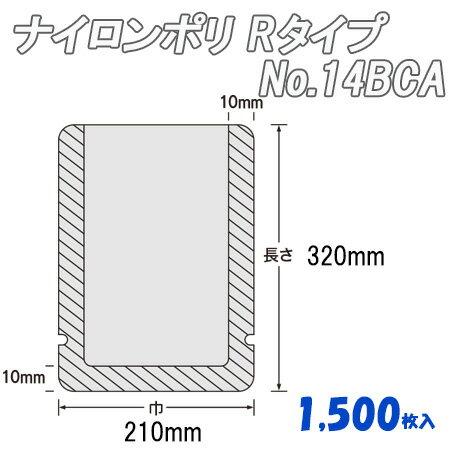 ナイロンポリ Rタイプ 14CA (1,500枚)