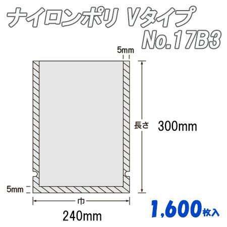 ナイロンポリ Vタイプ 17B3 (1,600枚)