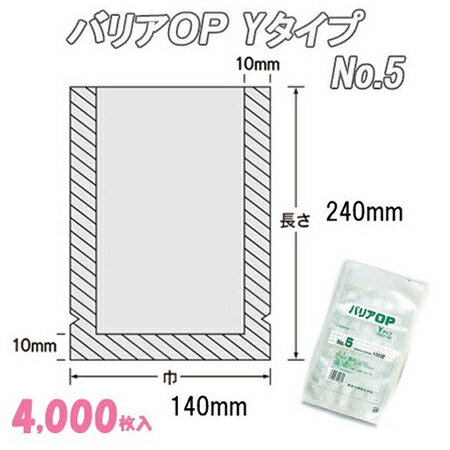 バリアOP Yタイプ 5 (4,000枚)