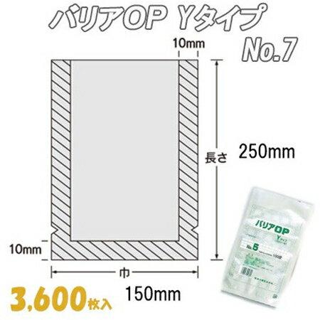 バリアOP Yタイプ 7 (3,600枚)
